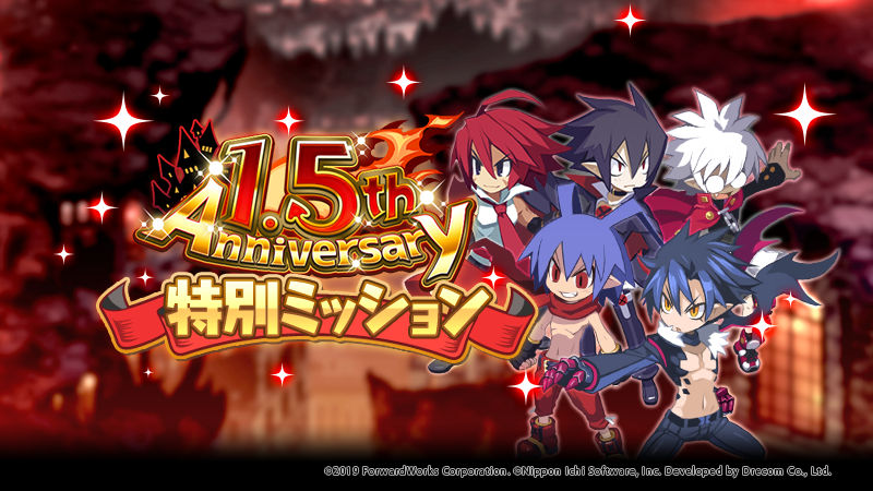 thm_DisgaeaRPG_event_1.5th_Anniversary_Mission.png