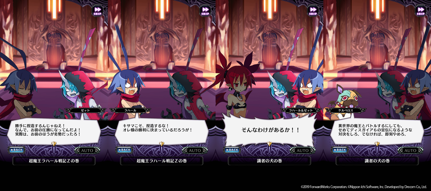thm_DisgaeaRPG_event_Disgaea6_story.png