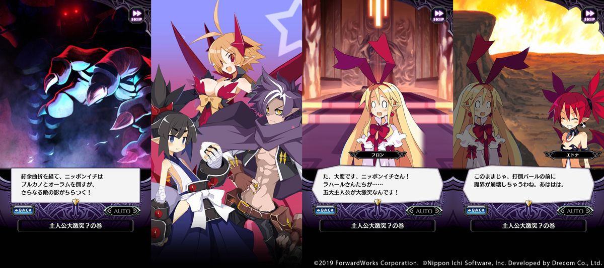 thm_disgaea_MainStory_2ndPart_introduction.png
