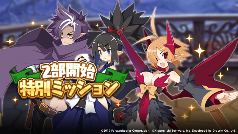 thm_disgaea_MainStory_2ndPart_mission.png