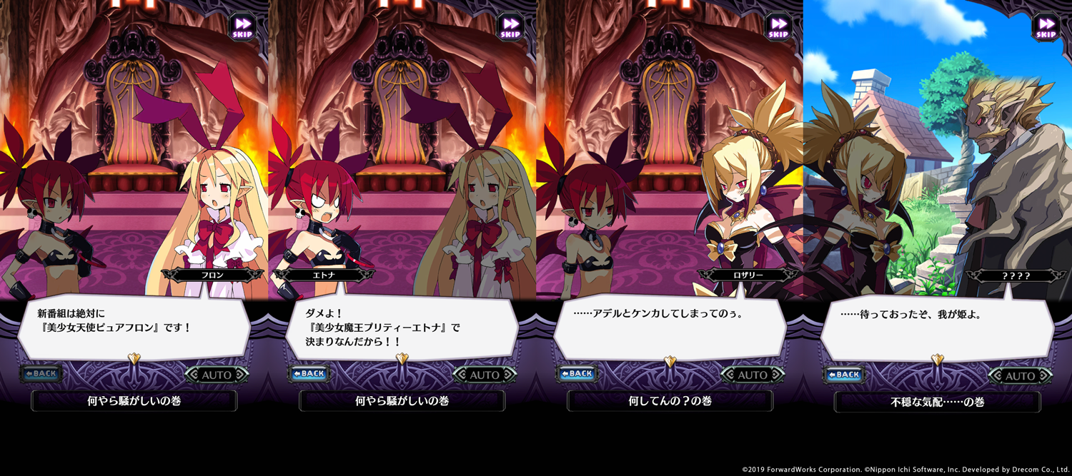thm_disgaea_MainStory_Part2_episode2.png