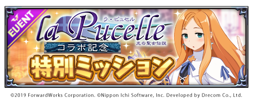 thm_DisgaeaRPG_event_LaPucelle_Mission.png