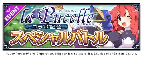 thm_DisgaeaRPG_event_LaPucelle_SpecialBattle.png