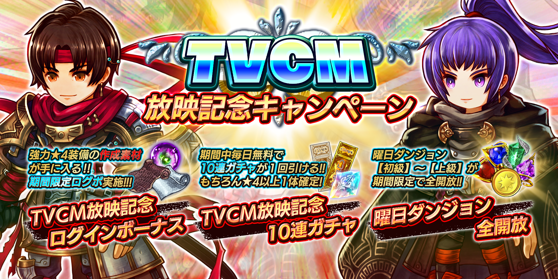 thm_arc_TVCMCP_181227.png