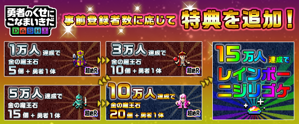 thm_yuukona_campaign_game.png
